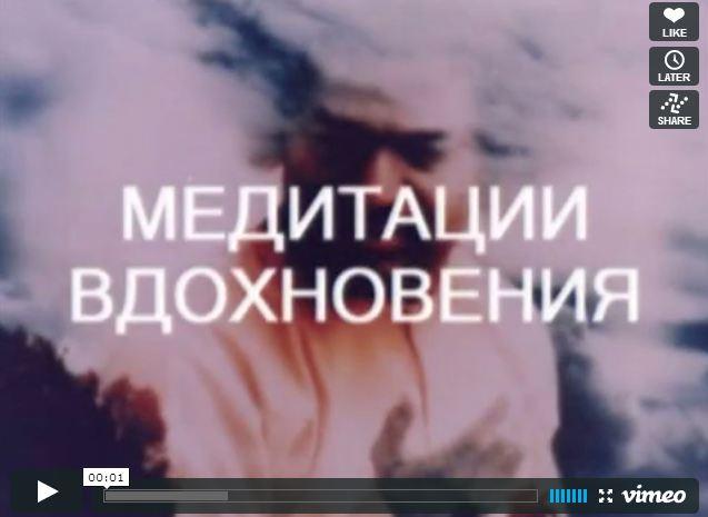 meditaciya-vdoxnoveniya