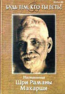 Шри Рамана Махарши. Теория самоисследования.
