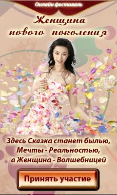По следам онлайн-фестиваля ЖЕНЩИНА НОВОГО ПОКОЛЕНИЯ