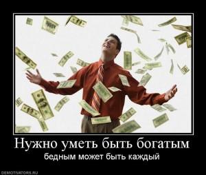 Нужно уметь быть богатым