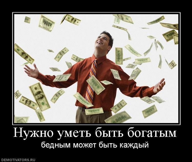 Зачем быть богатым?