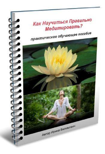 meditashion