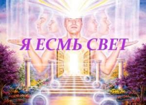 ya-esm-svet-2