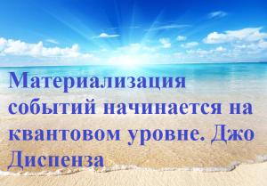 svet-solntsa-s-nadpisyu-iaterializatsiya-sobyitiy