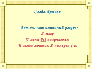 slova-kryilya