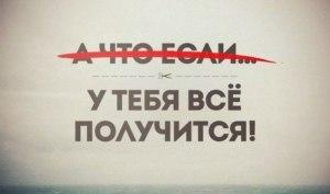 vsyo-poluchitsya