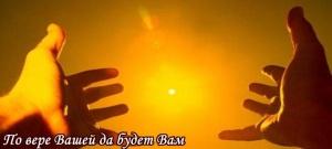 po-vere-vashey