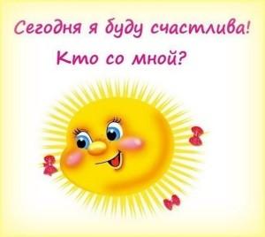 schaste-solnyishko