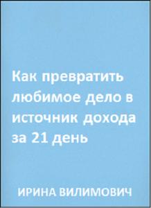 oblozhka-dlya-moey-knigi-lyubimoe-delo