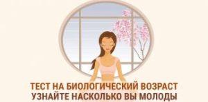 kartinka-test-na-biologicheskiy-vozrast-1