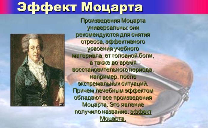 Эффект Моцарта. Исцеляющая сила музыки