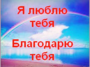 slova-lyubvi-i-blagodarnosti-gotovyie