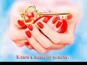 klyuch-k-uspehu-5-1-gotovyiy