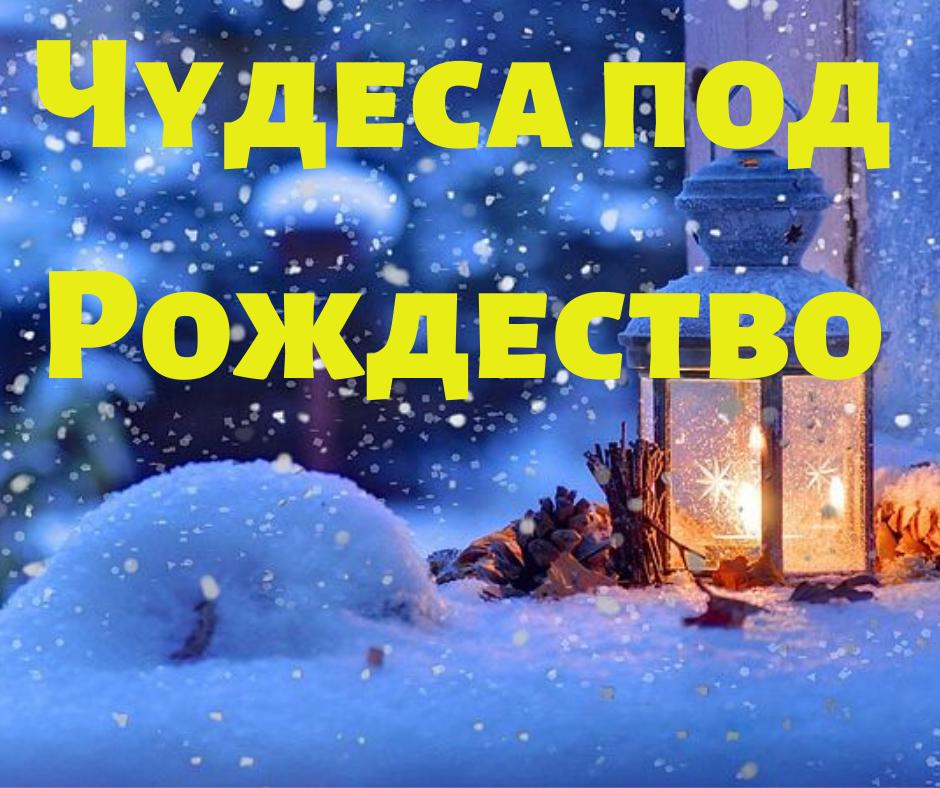 Однажды под Рождество